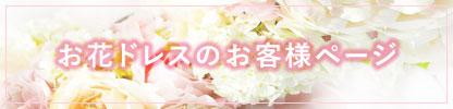 お花のドレス「ハニサクル」