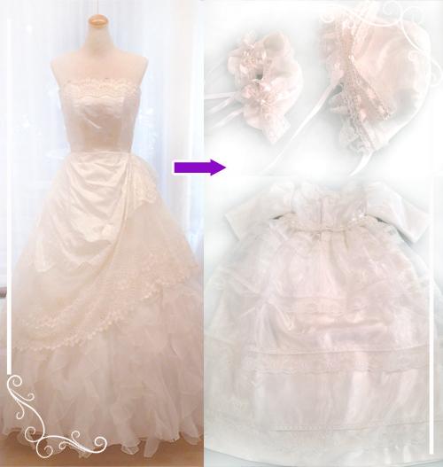 ご結婚式後にお持ちのウェディングドレスをベビードレス&ベビーハット(帽子)へ