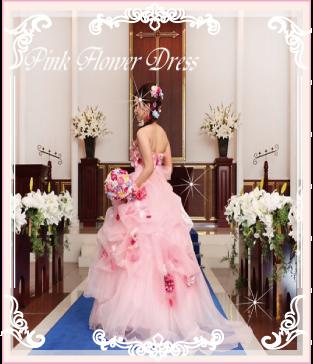 ピンクのお花ドレスへリメイクした花嫁様