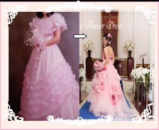 お母さまのドレスをお花ドレスへとリメイク