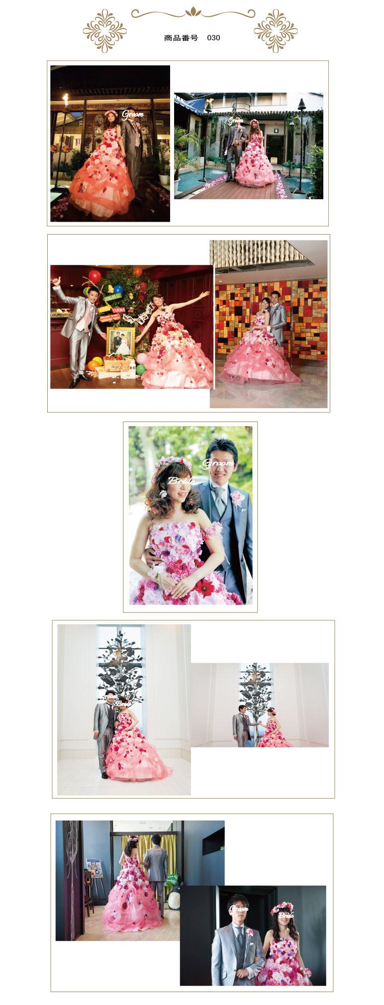 お花ドレスの花嫁写真ギャラリー