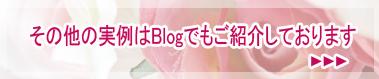 お花ドレスのブログページでもご紹介しております