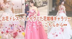 ウェディングドレスリメイクのお花ドレスへリメイク