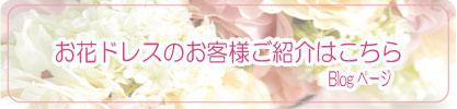 お花ドレス「ハニサクル」